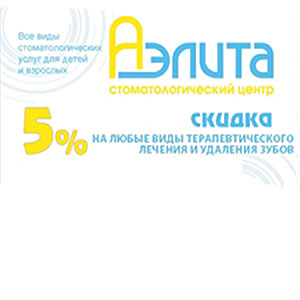 Скидка 5% ВСЕМ посетителям сайта!