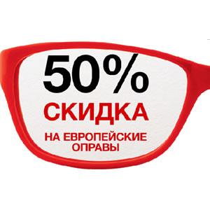 Скидка 50% на европейские оправы!