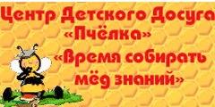 Центр детского досуга «Пчелка»