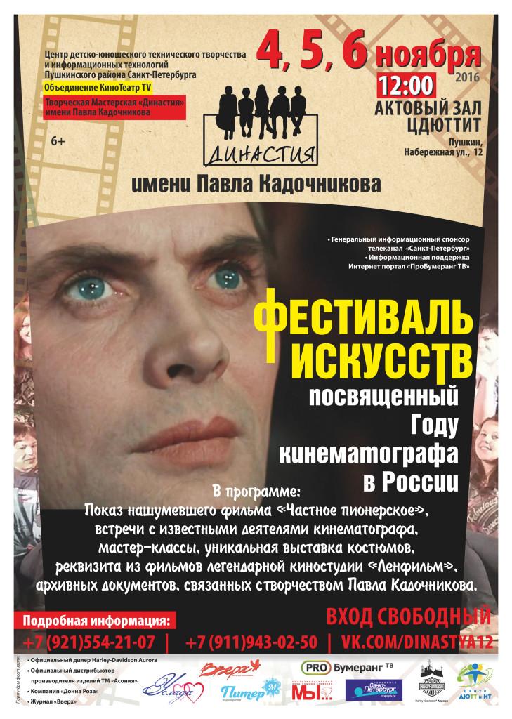 festival-iskusstv-imeni-p-kadochnikova