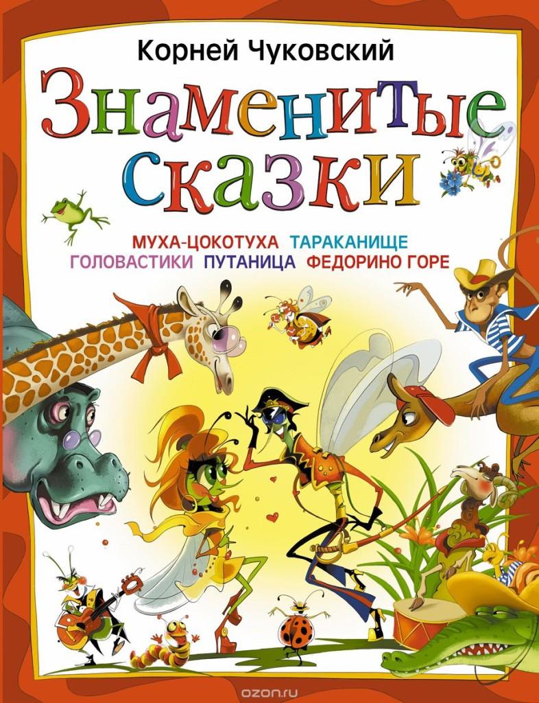 chukovskij