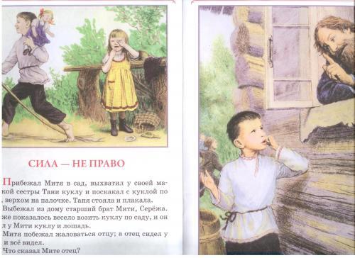 ushinskij