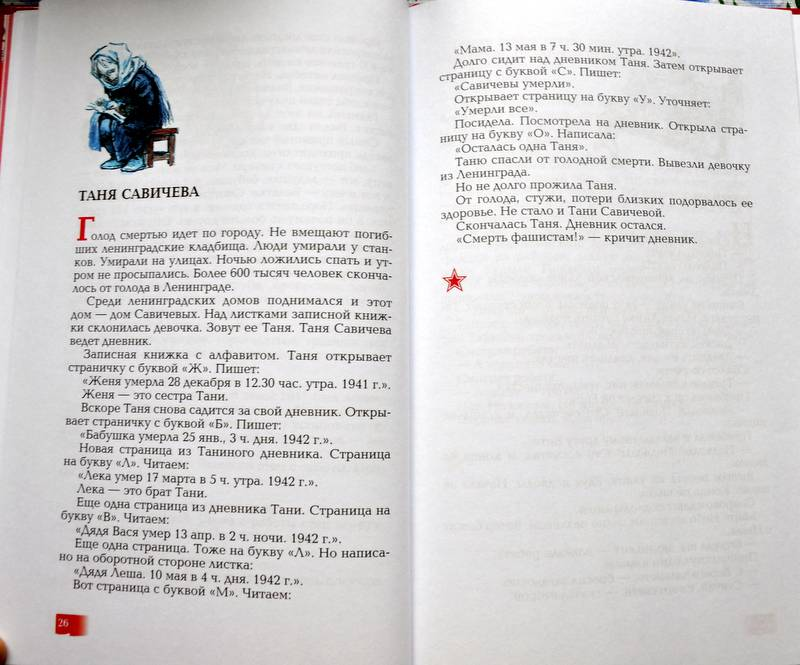 С алексеев сборник рассказы о ленинградцах и подвиге ленинграда