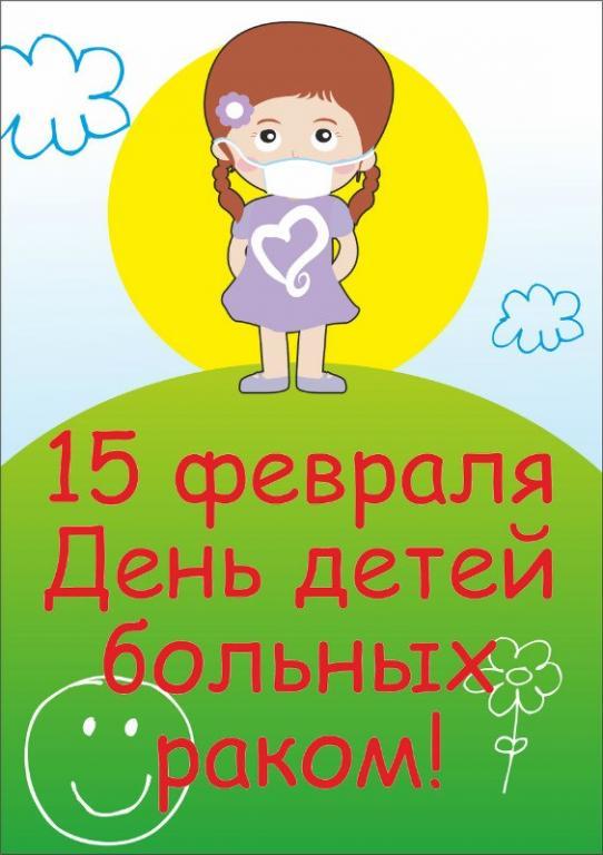 день больных детей