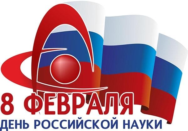 российская наука