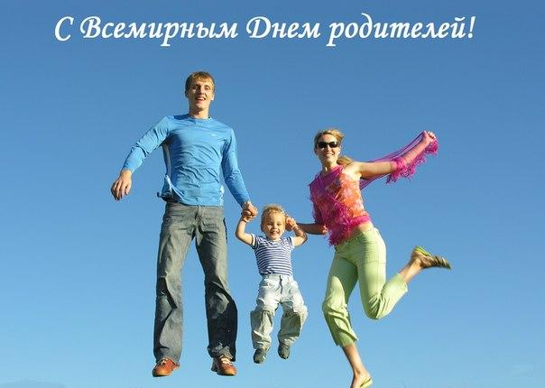 день родителей