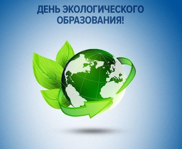 день_экообразования
