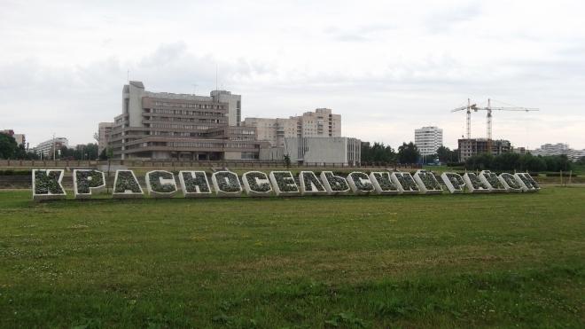 крсносельск