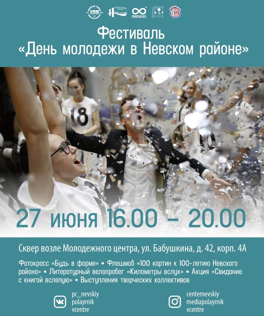 День молодежи в Невском районе
