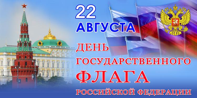Необычные и неофициальные праздники августа. День Государственного флага Российской Федерации