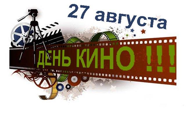 Необычные и неофициальные праздники августа. День кино в России