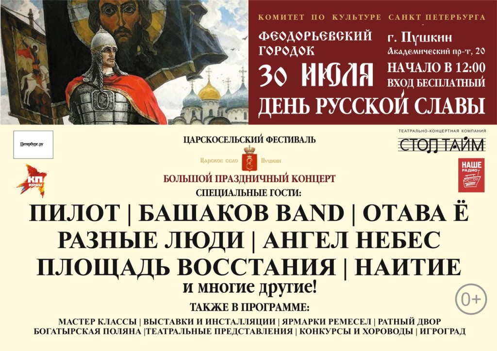 VI Царскосельский фестиваль «День русской славы» к Дню ВМФ