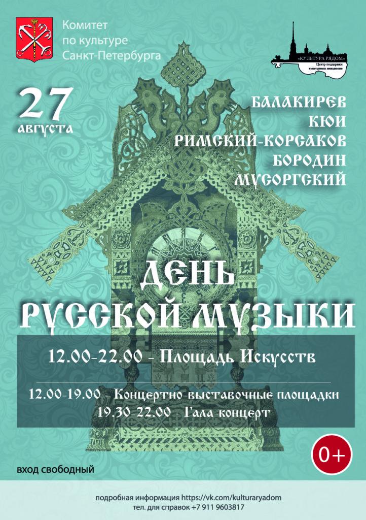 27 августа  на Площади Искусств состоится «День русской музыки»
