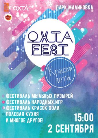 2 сентября пройдет подростково-молодежный праздник «Охта-Fest».
