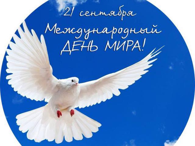 Необычные и неофициальные праздники сентября. День мира
