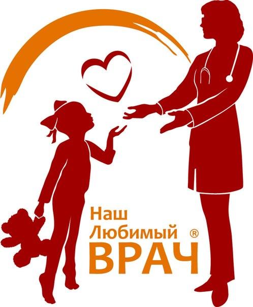 В Петербурге стартовал конкурс народного признания «Наш любимый врач».