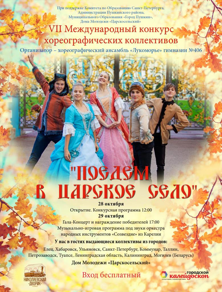 в Пушкине пройдёт  VII Международный конкурс хореографических коллективов «Поедем в Царское Село»