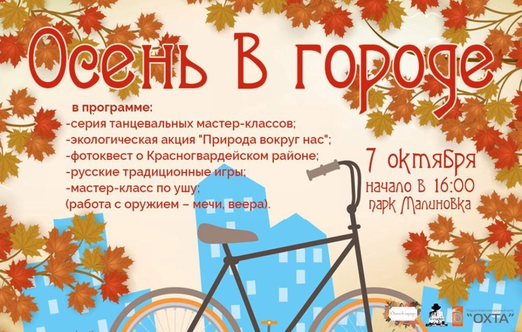 осень в городе в парке малиновка