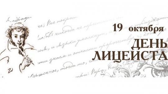 Необычные и неофициальные праздники октября: как отмечать. Всероссийский день лицеиста