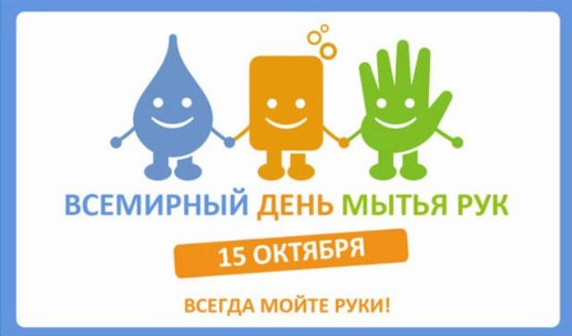 Необычные и неофициальные праздники октября: как отмечать. Всемирный день мытья рук