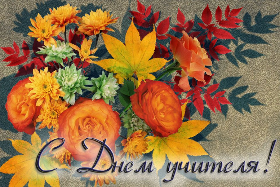 Необычные и неофициальные праздники октября: как отмечать. День учителя