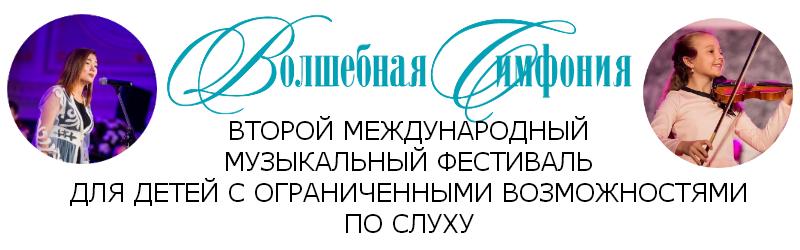 10 октября в Государственной академической капелле Санкт-Петербурга состоится II Международный музыкальный фестиваль для детей с ограниченными возможностями по слуху «Волшебная симфония»