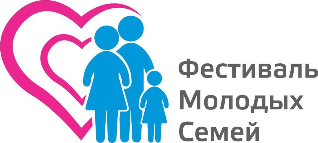 25 и 26 ноября 2017  пройдет Фестиваль молодых семей
