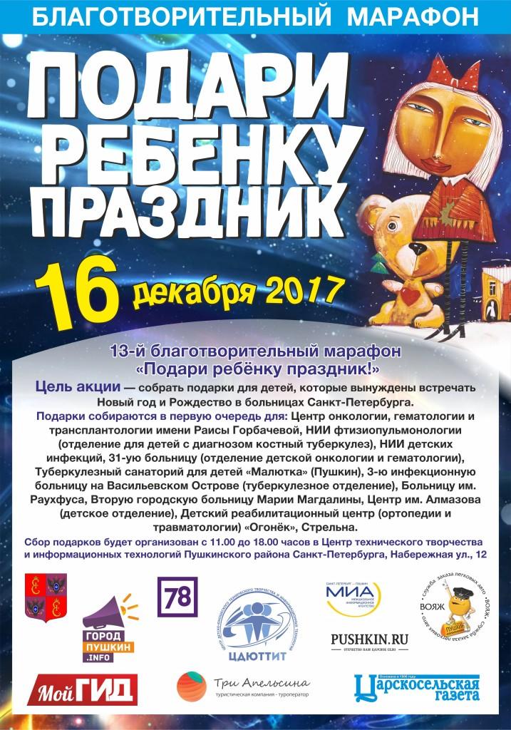 16 декабря 2017 года с 11.00 до 18.00 на 12 площадках города на Неве в 13 раз состоится благотворительный марафон «Подари ребенку праздник».