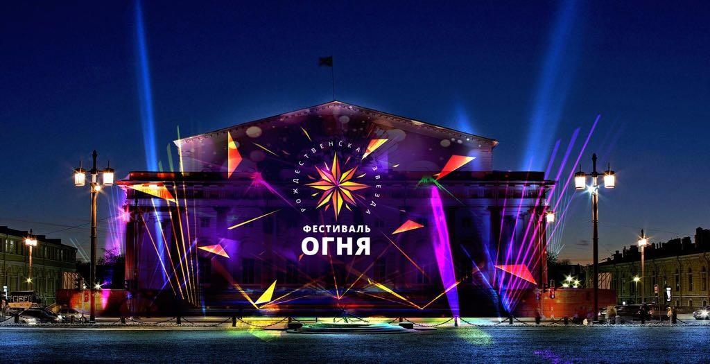 Фестиваль Огня «Рождественская Звезда» в Санкт-Петербурге пройдет 7 и 8 января