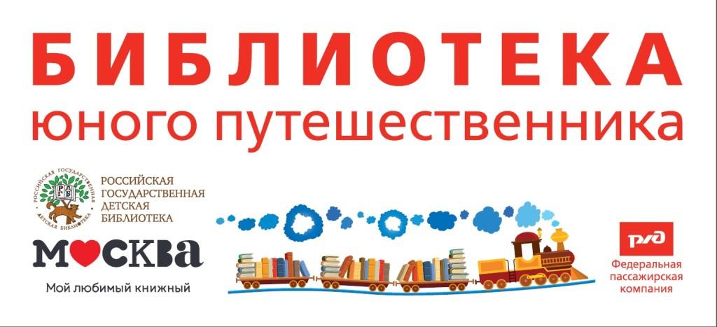 В 5 фирменных поездах дальнего следования заработает «Библиотека юного путешественника».