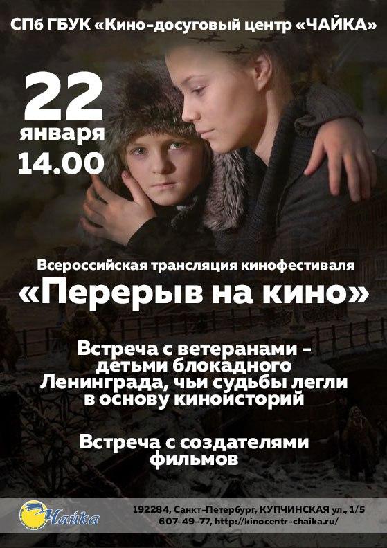 Киноцентр «Чайка» будет транслировать кинофестиваль «Перерыв на войну»