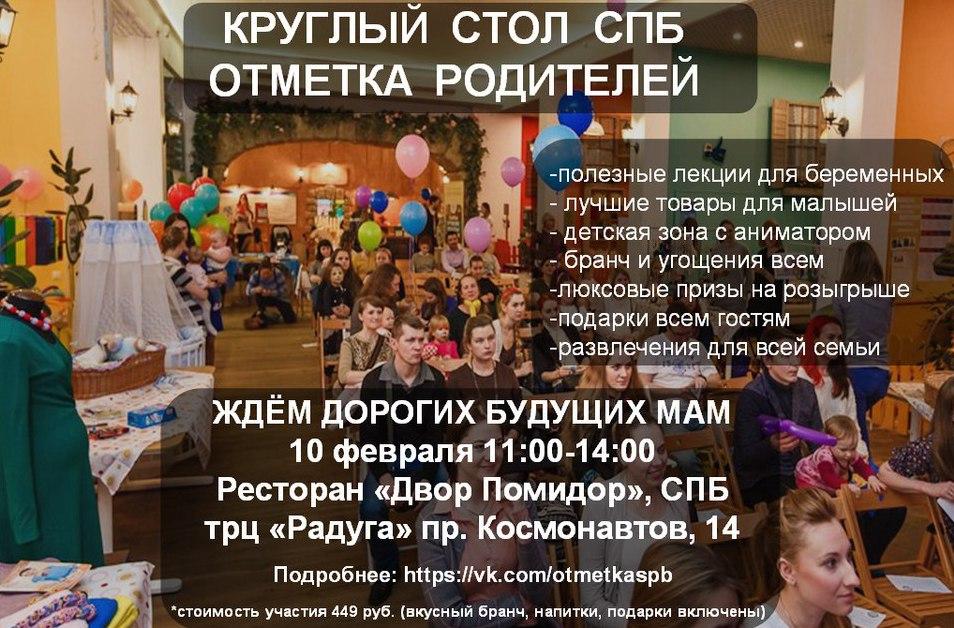 Проект «Отметка родителей» приглашает мам и будущих мам на Круглый стол