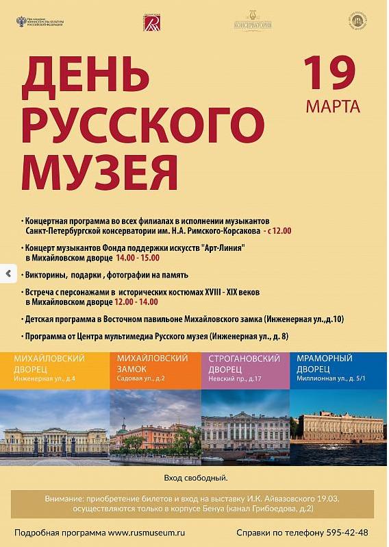 Только один день - 19 марта - Государственный Русский музей все его филиалы будут работать бесплатно