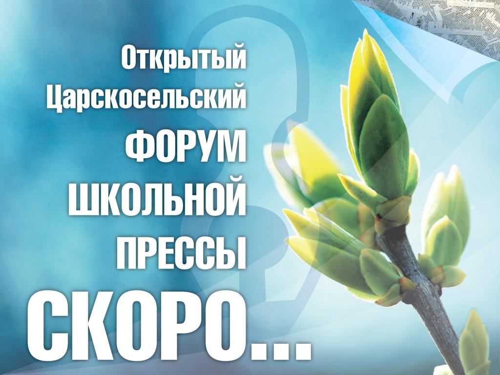 Царскосельский форум школьной прессы посвятят юбилейным датам российской системы образования