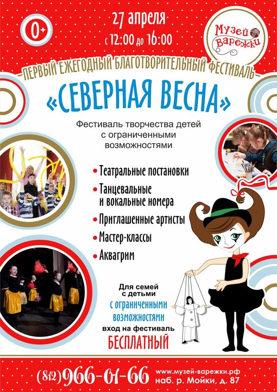 27 апреля в Петербурге пройдет первый ежегодный благотворительный фестиваль «Северная весна»,