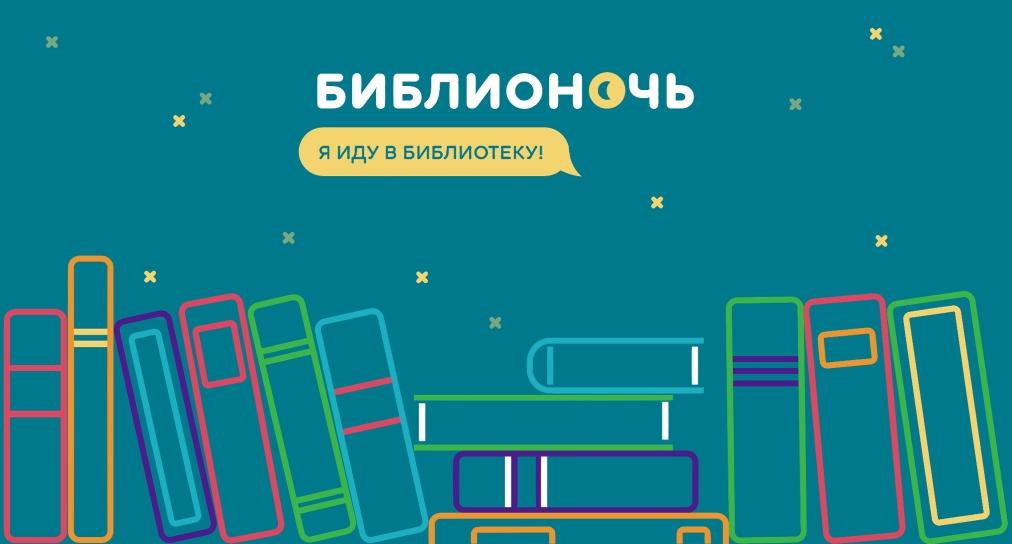20 апреля в Петербурге пройдет Библионочь-2018