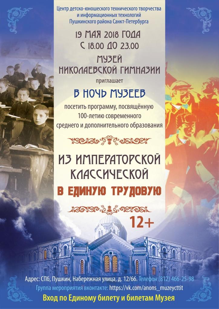 Ночь Музеев в музее Николаевской гимназии
