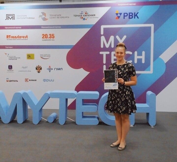 В Точке кипения Санкт-Петербурга наградили победителей Олимпиады НТИ