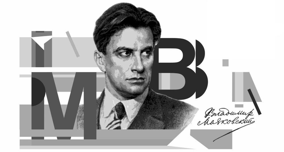 Выступление-семинар к 125-летию Владимира Маяковского