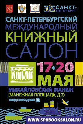 С 17 по 20 мая в Михайловском манеже пройдет XIII Санкт-Петербургский Международный книжный салон