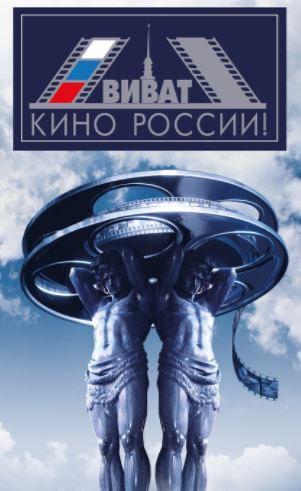 Петербуржцев зовут на «Виват кино России!»