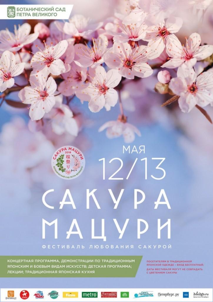 в Ботаническом саду пройдёт фестиваль любования японской вишней «Сакура Мацури»