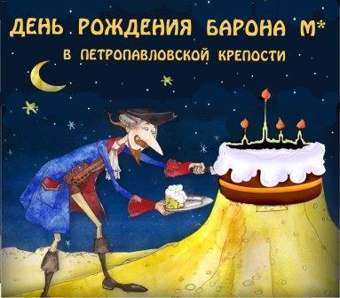 12 мая  в Петропавловской крепости будут отмечать день рождения барона M*!
