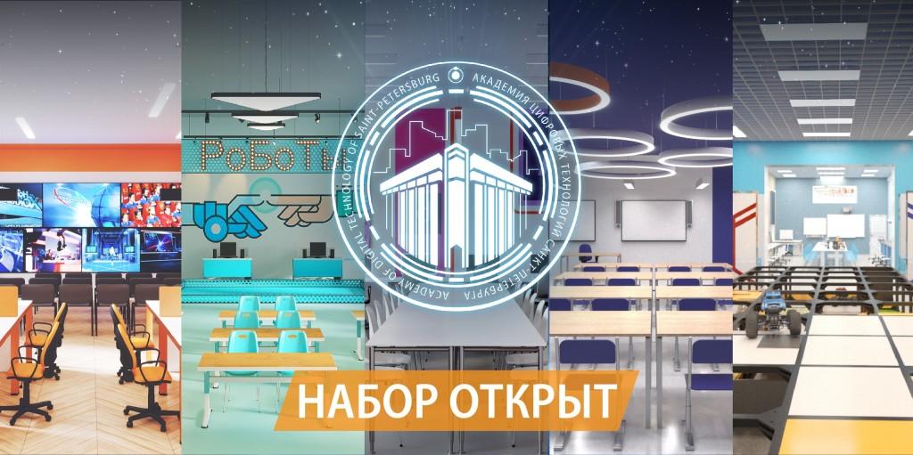 Академия цифровых технологий