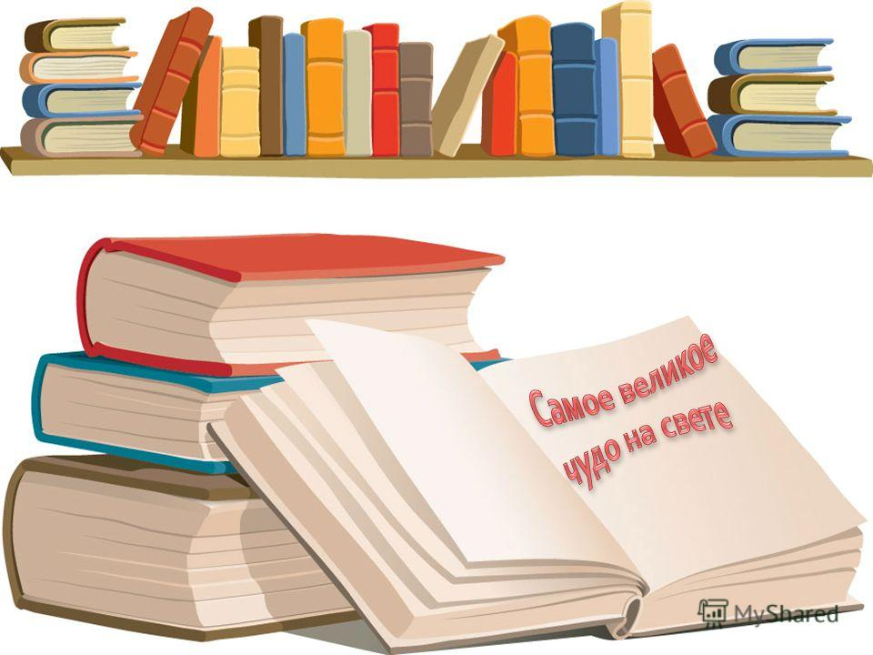 Список книг-2018 для детей и подростков