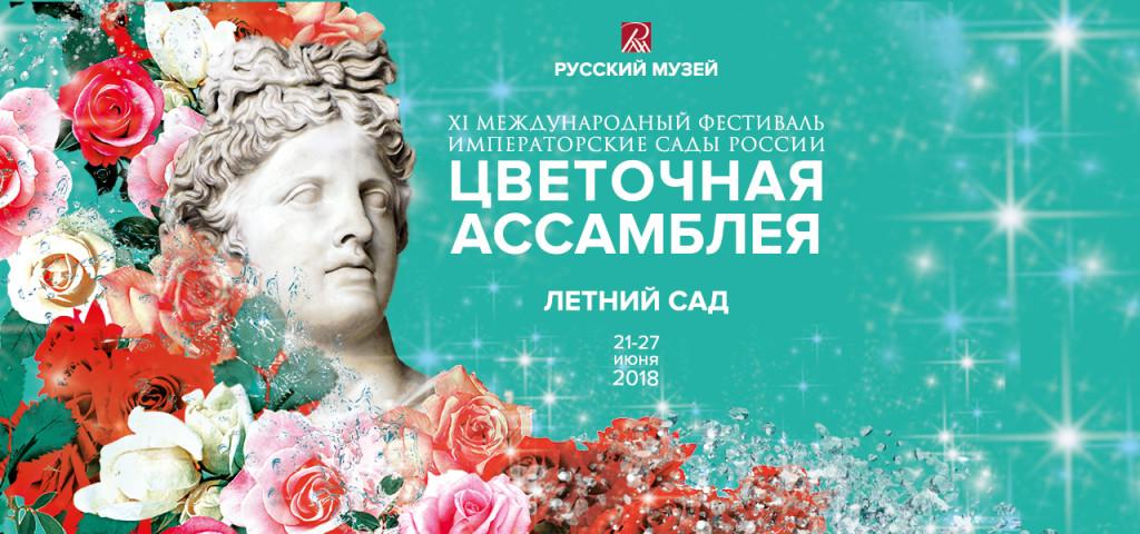 В этом году фестиваль «Императорские сады России» впервые пройдет в Летнем саду и будет посвящен 315-летию Петербурга и 120-летию Русского музея