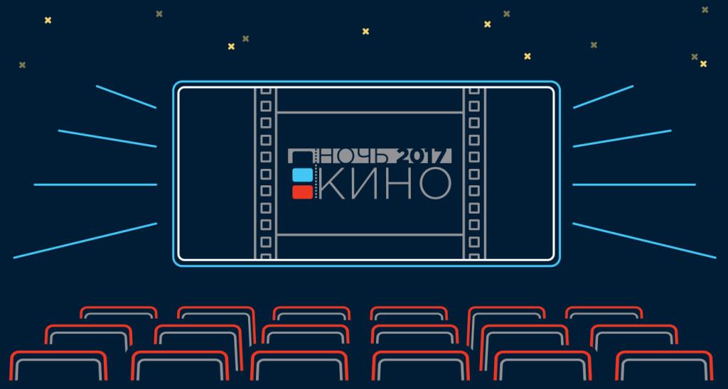 Идет активное голосование за фильмы «Ночи кино-2018»