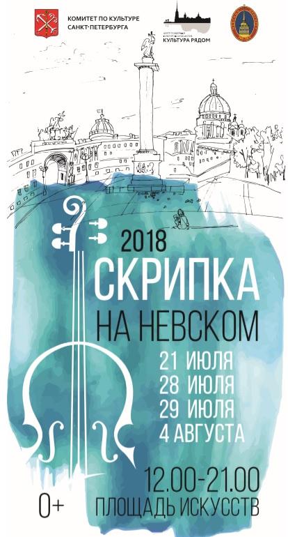 Скрипка на Невском-2018
