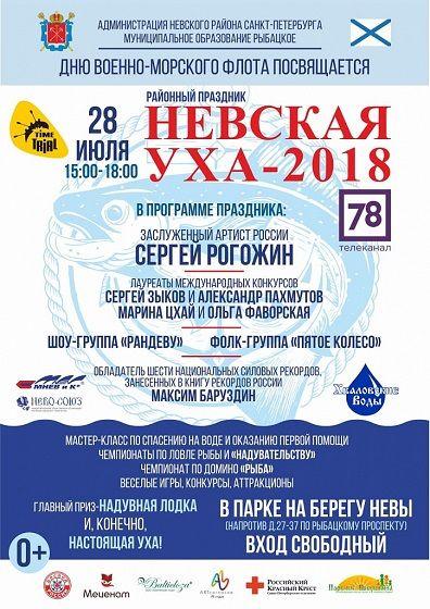 Невская уха-2018