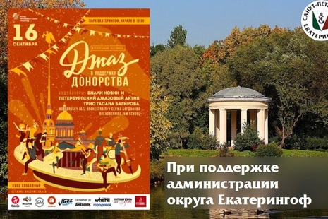 в парке Екатерингоф  пройдет Петербургский джаз - в массы